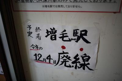 chibi_5O9A0133.jpg
